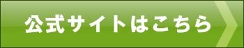 ゼクシィ縁結びカウンター公式ボタン