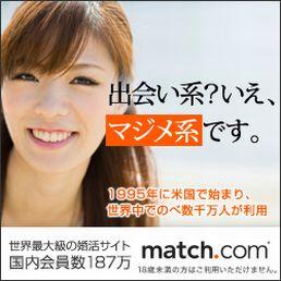 マッチ・ドットコム画像