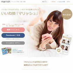 婚活アプリmarrish(マリッシュ)