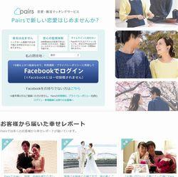 婚活アプリPairs (ペアーズ)