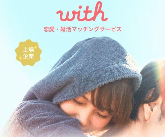 婚活アプリwith(ウィズ)トップ